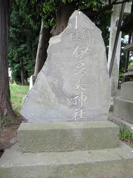 伊豆美神社(狛江)-02郷社 伊豆美神社碑