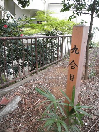 上目黒氷川神社-目黒富士登山-06九合目標