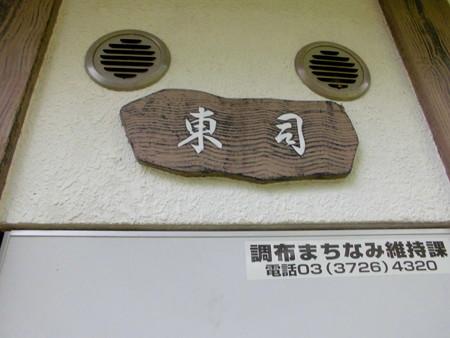西嶺高砂公園-02「東司」