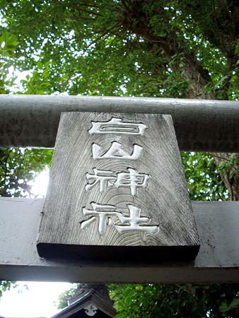 白山神社-02