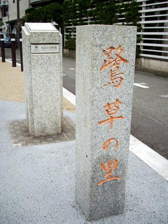 九品仏川緑道_「鷺草の里」の碑