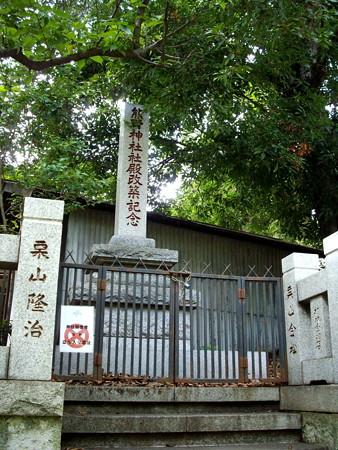 熊野神社-07社殿改築記念塔