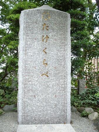浅間神社-11「たけくらべ」の碑