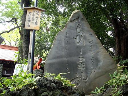 浅間神社-05勝海舟直筆「食行身禄之碑」