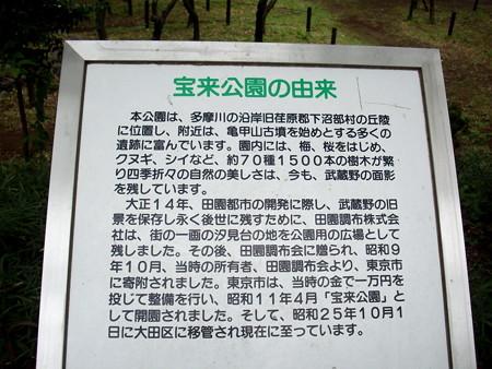 宝来公園-03宝来公園の由来INFO