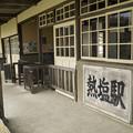 Photos: 日中線記念館熱塩駅_03