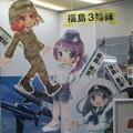 Photos: 自衛隊の萌えキャラ?