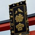 写真: 大崎八幡宮・扁額