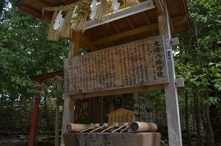 大崎八幡宮・手水舎