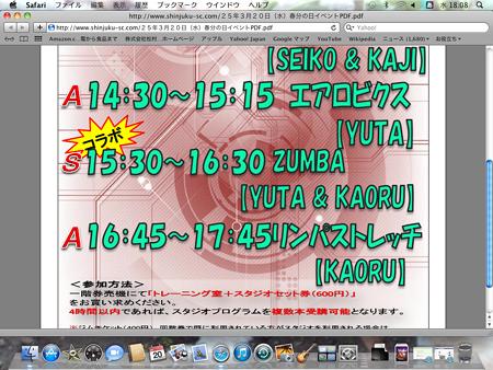 スクリーンショット(2013-03-20 18.08.17)