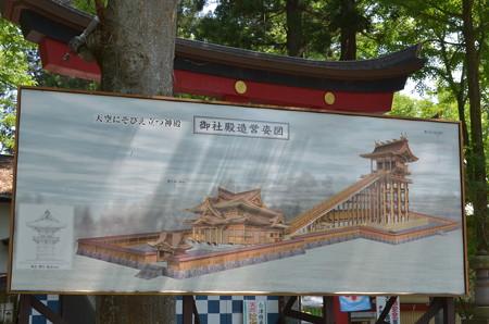 伊佐須美神社・御社殿造営姿図