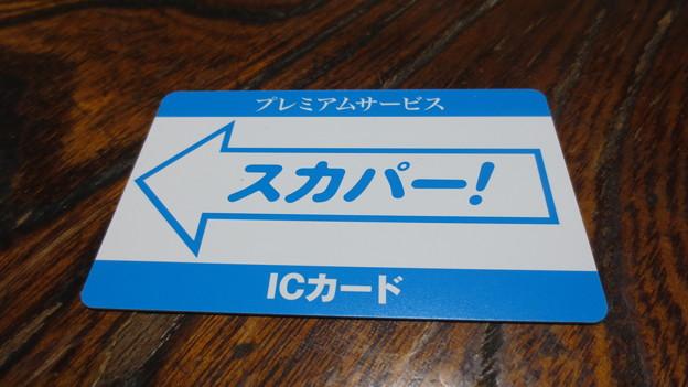 新・カード