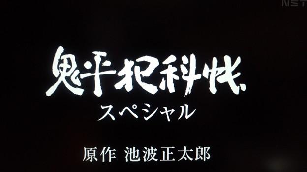鬼平犯科帳スペシャル