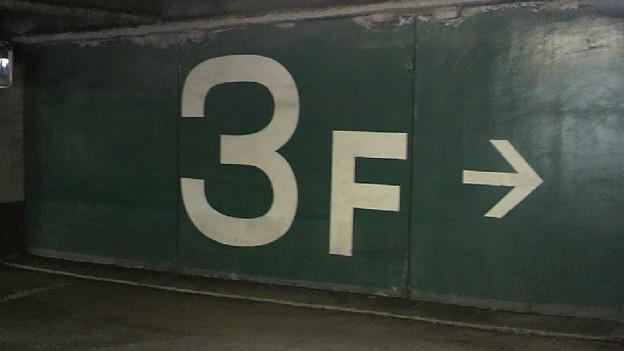 3F 車路