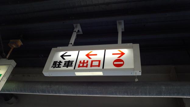 駐車・出口・進入禁止