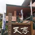 Photos: 天恵外観