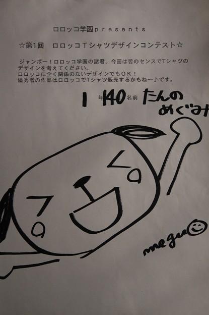 1年140組めぐみちゃん