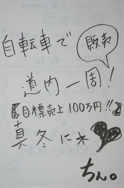 陳さん (2)