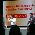 写真: 45_12_02_honda_thanks_2012