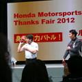 写真: 45_12_02_honda_thanks_2012