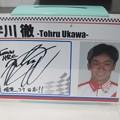 写真: 111_tohru_ukawa