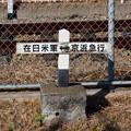 Photos: 境界標識