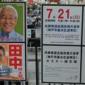 写真: H25県議補選垂水区