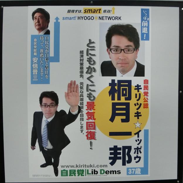 Photos: H25県議補選垂水区01
