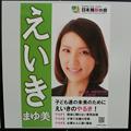 Photos: H25県議補選垂水区05