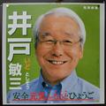 Photos: H25兵庫県知事1