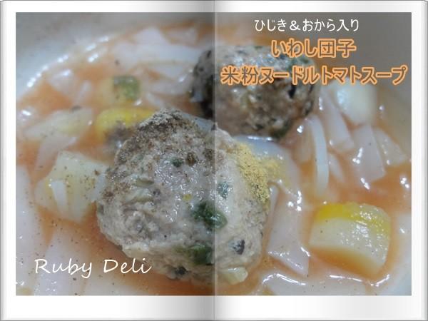 イワシ団子トマトスープ