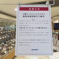 写真: 百貨店の食堂貸切