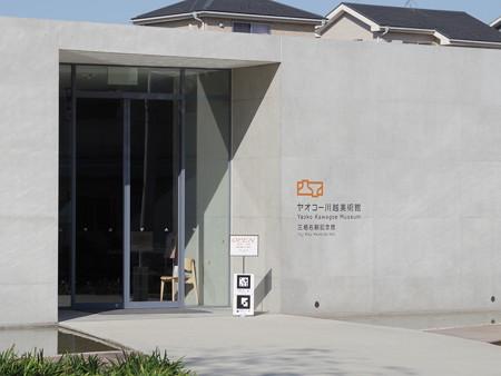 ヤオコー美術館