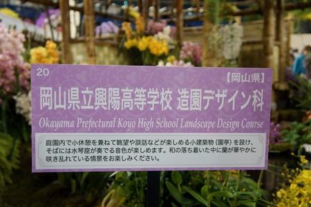 岡山県立興陽高等学校 造園デザイン科