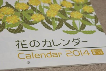 花のカレンダー 2014