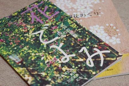 向島百花園オリジナル冊子