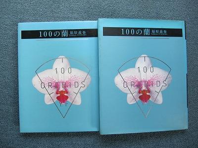 蘭の写真集 100の蘭