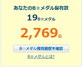 B☆メダル順位