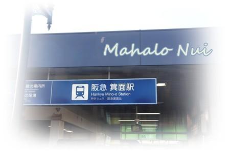 阪急箕面駅到着