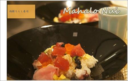 +900円の海鮮ちらし寿司