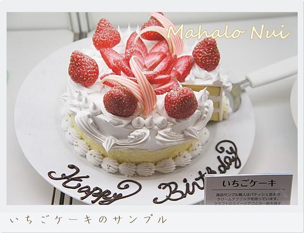 写真: いちごケーキのサンプル