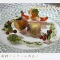 写真: 西洋料理コンクール作品1
