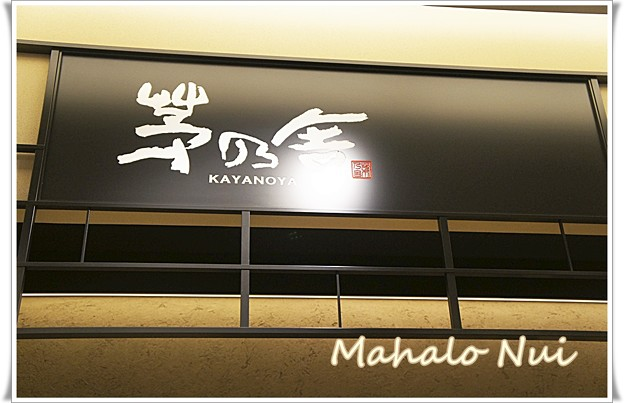 写真: 大阪初出展茅野舎さん