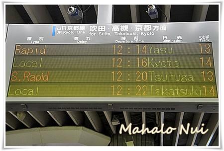 新大阪から京都へ日帰り旅行