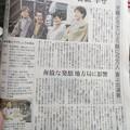 写真: 9/8朝日新聞朝刊