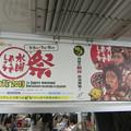 写真: 地下鉄の中吊り広告