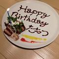 20131020 誕生日なので家族で食事