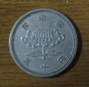 穴無し五十円表ws