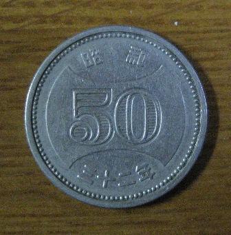 穴無し五十円裏ws