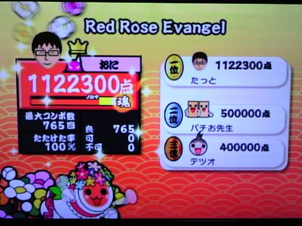 写真: Red Rose Evangel